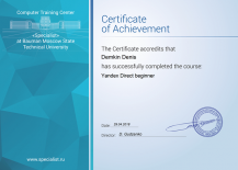 direct Certificate